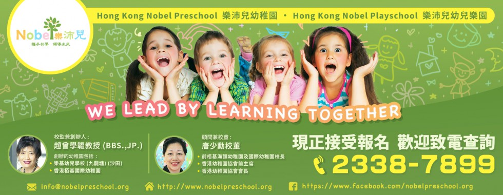 noblepreschool website banner