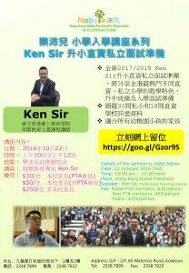 ken-sir-poster-v2-copy-2
