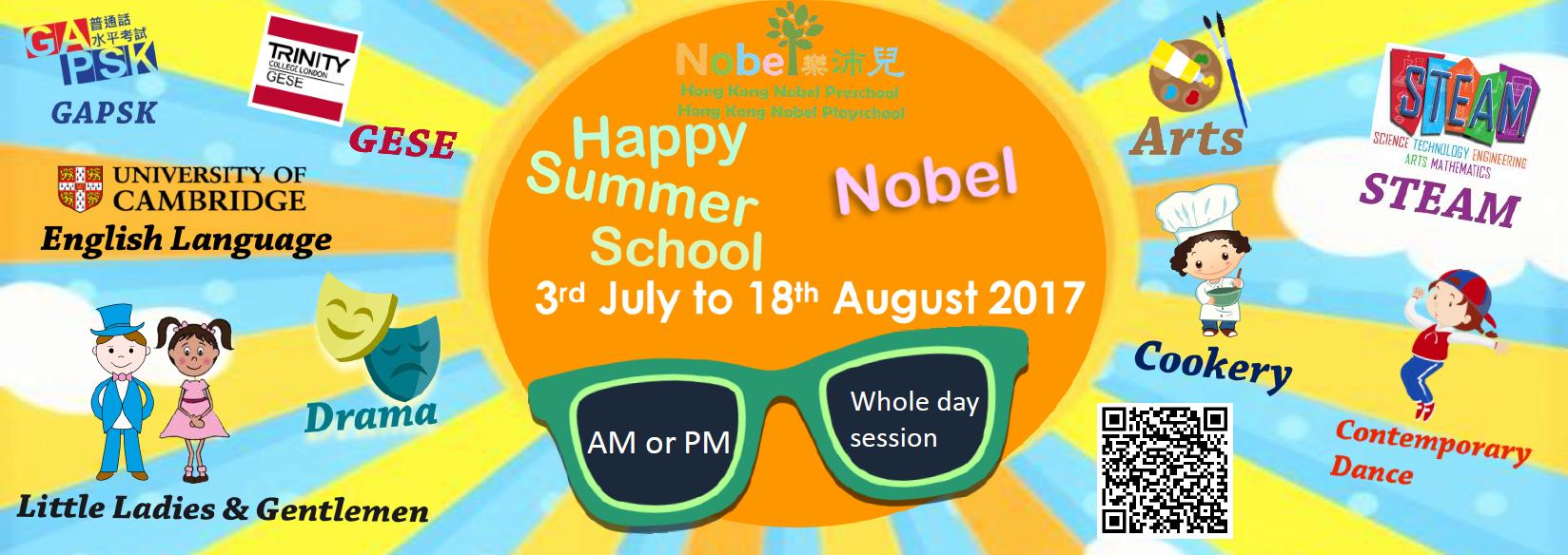 2016-2017 summer school banner