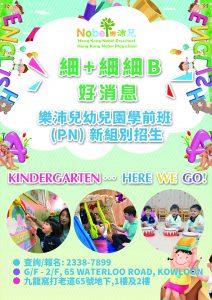 幼儿园海报完成 (2)